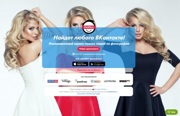 Screenshot van de FindFace-website. Ook dit is de slimme stad: mooie vrouwen fotograferen zodat je hun identiteit kunt achterhalen.