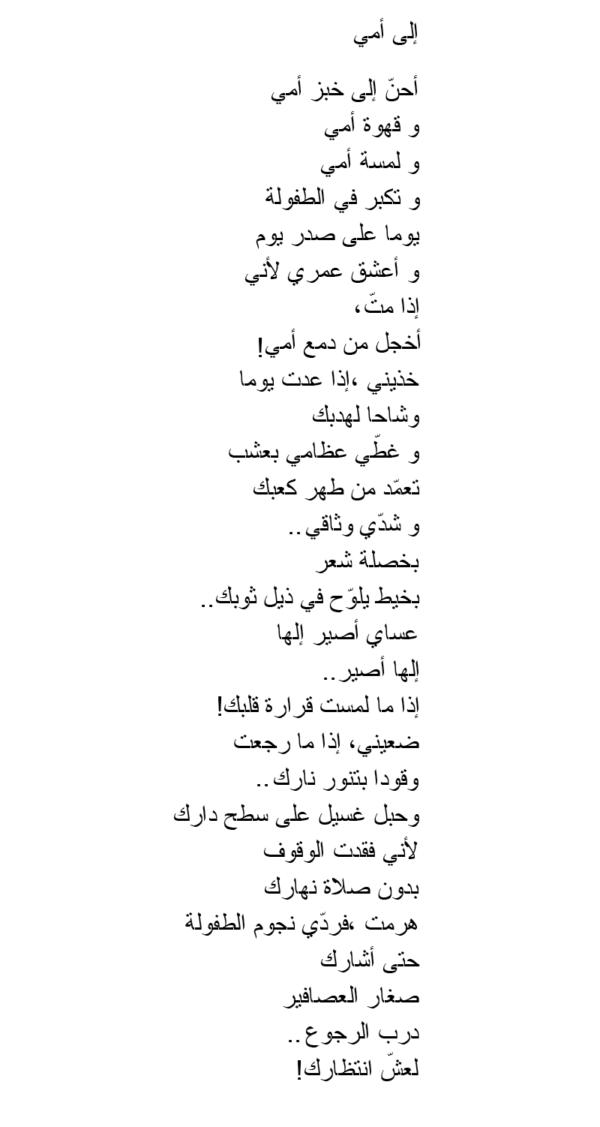 Arabisch gedicht